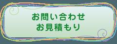 横浜のホームページ制作 お問い合わせ・お見積もり