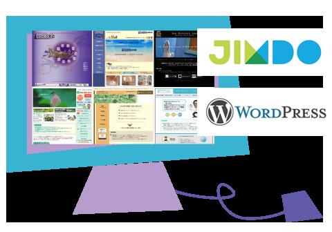 WordPressとJimdoのホームページ・ウェブ制作
