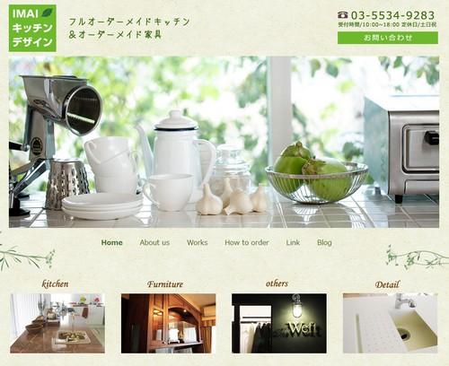 今井キッチンデザイン