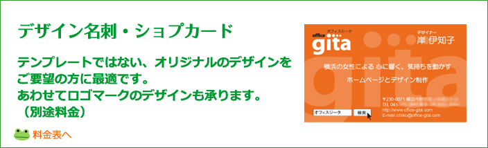 横浜 デザイン名刺・ショップカード