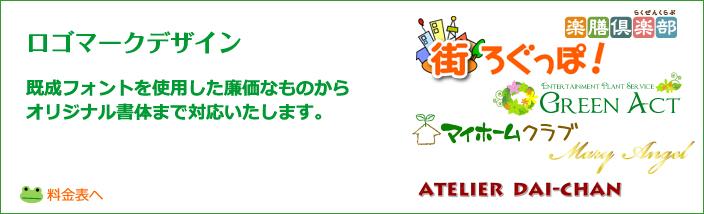 横浜 ロゴマークデザイン