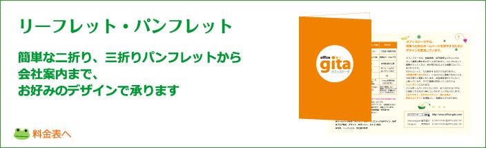 横浜 リーフレット・パンフレット制作
