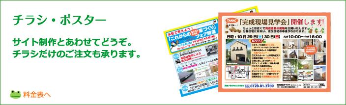 横浜 チラシ・ポスター制作