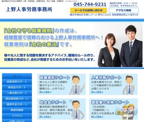 上野人事労務事務所