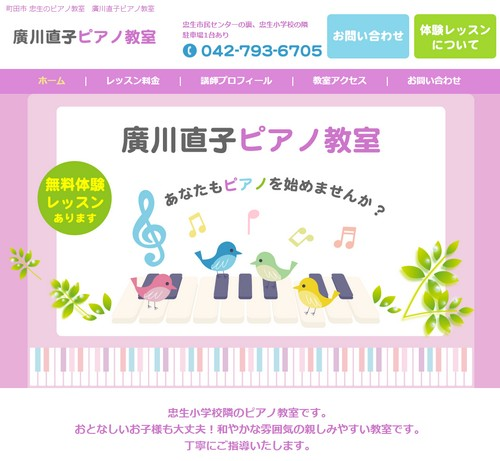 廣川直子ピアノ教室