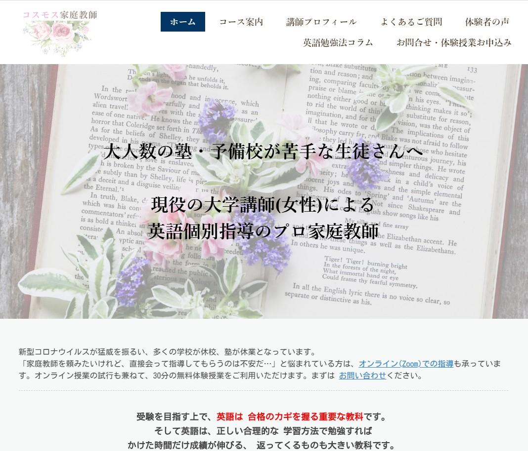 横浜の英語専門 家庭教師コスモス
